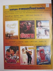 Free Thai movies being shown at the Pridi Banomyong Institute in Bangkok, weekend of June 29-30, 2013