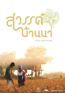 2010 Thai movie Sawan Banna