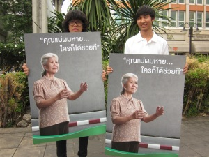 Thai advertisement, 29 April 2014