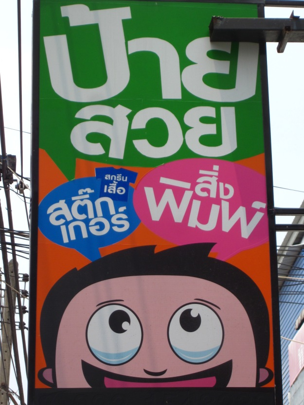 Sign from a sign shop in Khon Kaen