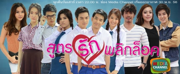 Title shot from สูตรรักพลิกล็อค SoodRakPhlikLock, a 2013 Media Channel lakorn