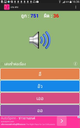 Screenshot of the Thai vowel game from กอไก่ (ก-ฮ)(สระไทย) ฝึกอ่านไทย APP