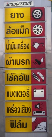 Sign for auto products store in Bangkok