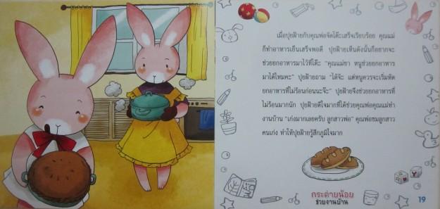 Pages from the Thai children's book กระต่ายน้อย ช่วยงานบ้าน
