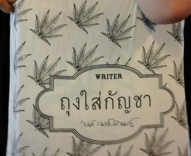 Can you spot the Thai word that's got an English cognate?