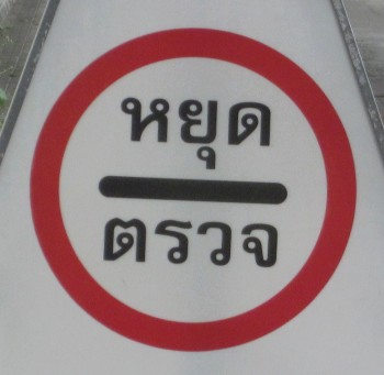 หยุดตรวจ Thai sign by thaiwithoutstudy.wordpress.com